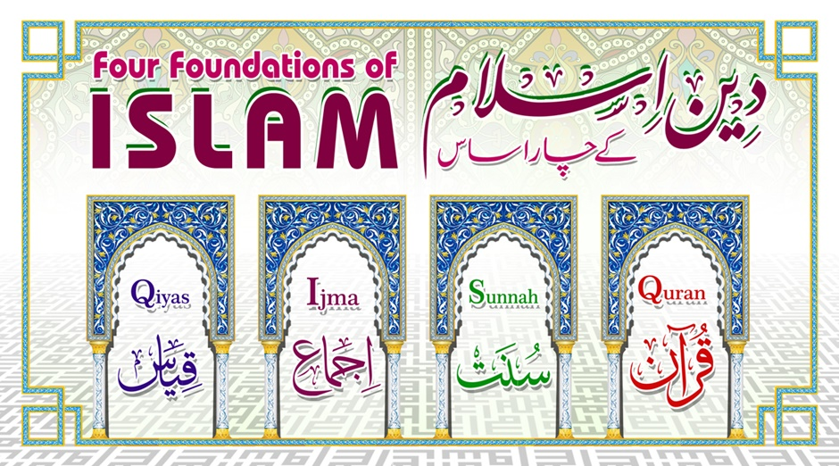 Deen k char asaas Foundation of Islam are four