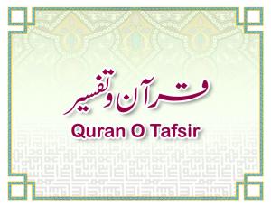 Quran o Tafseer