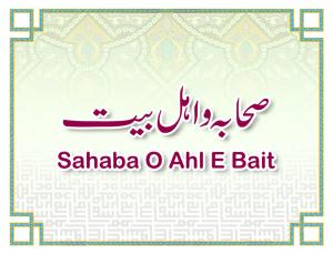 Sahaba o Ahle Bait