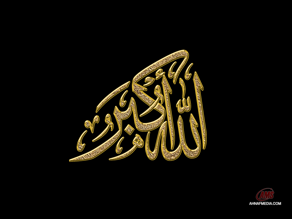 Islamic Calligraphy Wallpapers