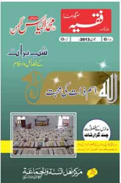 Monthly Faqeeh (18) June 2013