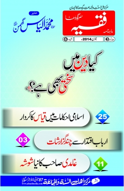Monthly Faqeeh (30) June 2014