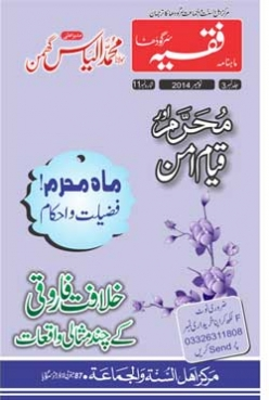 Monthly Faqeeh (35) Nov 2014