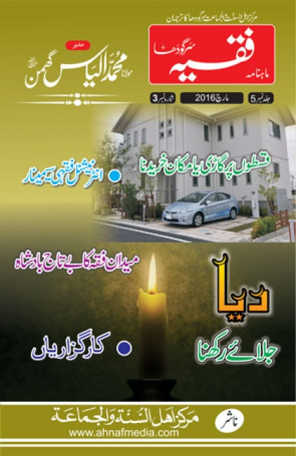 Monthly Faqeeh (51) Mar 2016