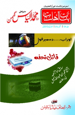 Banat-e-Ahlesunnat (37) January 2013