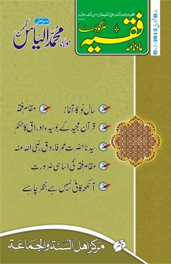Monthly Faqeeh (2) February 2012