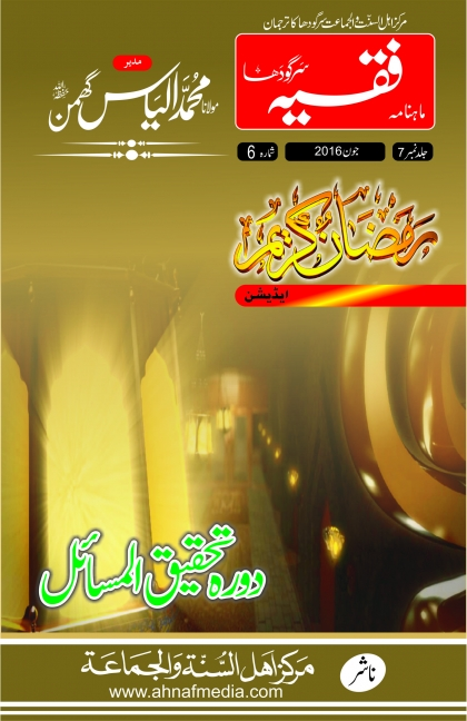 Monthly Faqeeh (54,55) June July 2016