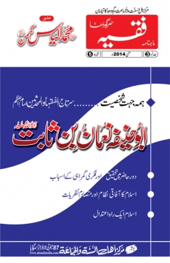 Monthly Faqeeh (29) May 2014