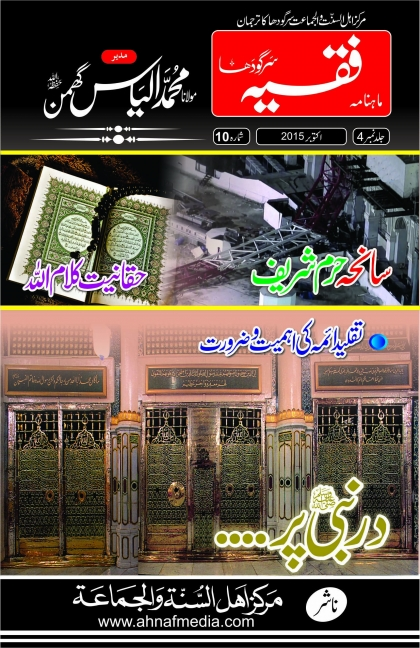 Monthly Faqeeh (46) Oct 2015
