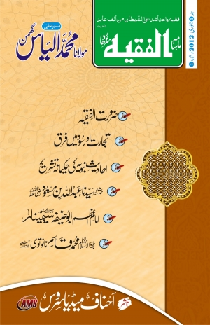 Monthly Faqeeh (1) January 2012