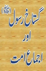 Gustakh-e-Rasool and Ijma-e-Ummat