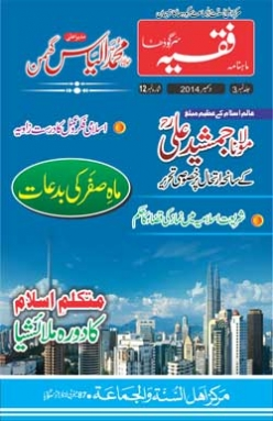 Monthly Faqeeh (36) Dec 2014