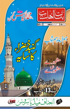 Banat-e-Ahlesunnat 21,22 Sep_Oct 2011