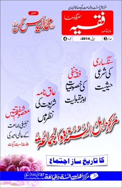 Monthly Faqeeh (28) April 2014