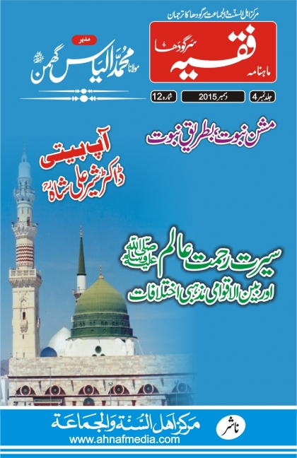 Monthly Faqeeh (48) Dec 2015