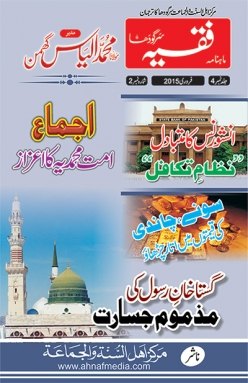 Monthly Faqeeh (38) Feb 2015