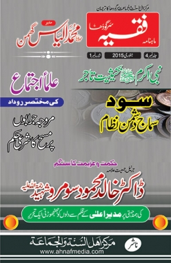 Monthly Faqeeh (37) Jan 2015