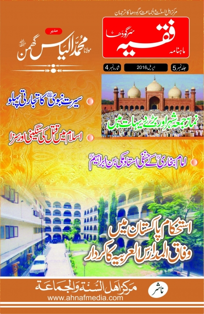 Monthly Faqeeh (52) April 2016